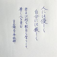 カタダマチコ MachikoKatadaさんはInstagramを利用しています:「. 美濃国岩村藩 現岐阜県恵那市岩村町 出身の儒学者 佐藤一斎 の言葉 . いわむら一斎塾発行 『おじいちゃんとぼく』より . トンボのZOOMもうちょっとキレイな紺色なんだけどなー。うまく写らん。 . . #佐藤一斎#言志録 #カメラほしい…」 Calligraphy Tattoo, Calligraphy Handwriting, Unicorn Nails, Japanese Calligraphy, Korean Art, Favorite Words, Illustrations And Posters, Artwork Design, Art And Architecture
