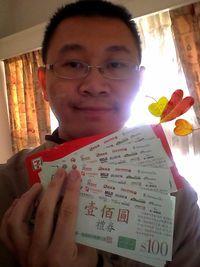 7-11 1000元禮卷,得標價格10元,最後贏家JamesCheng:搶標好幾回,這次終於標到了! 謝謝大家禮讓,會好好利用!