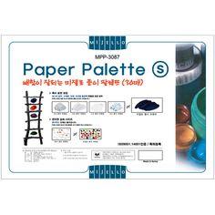 화방넷-[00026][MPP-3087] 미젤로배합이 잘되는종이파렛트(30매)小 25.5 x 17.5cm