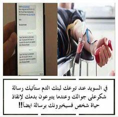 في السويد عند تبرعك لبنك الدم ستأتيك رسالة شكر على جوالك وعندما يتبرعون بدمك لإنقاذ حياة شخص فسيخبروك برسالة ايضا معلومات عامة