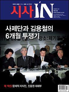 시사IN 제33호 - 사제단과 김용철의 6개월 투쟁기