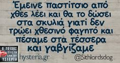 Greek Quotes, Wise Quotes, Funny Quotes, Wise Sayings, Funny Images, Funny Pictures, Funny Pics, Bright Side Of Life, Word 2