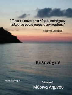 Greek Words, Good Night, Love, Beach, Quotes, Outdoor, Greek Sayings, Nighty Night, Amor