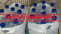 ΕΛΛΗΝΙΚΗ ΔΡΑΣΗ: ΤΩΡΑ: Ο ΕΦΕΤ ανακαλεί πασίγνωστο εμφιαλωμένο νερό ...