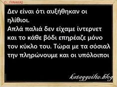 Funny Photos, Blog, Greek, Funny Memes, Fanny Pics, Blogging, Funny Pics, Greece, Hilarious Memes