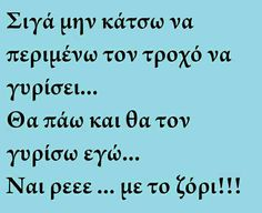 greek quotes on we heart it Best Quotes, Funny Quotes, Life Quotes, Greek Quotes, Talk To Me, Wise Words, Quotations, We Heart It, It Hurts