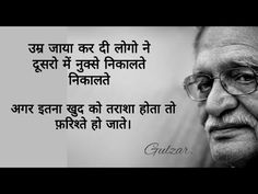 Best shayari in hindi 2019 Positive Attitude Quotes, Mixed Feelings Quotes, Good Thoughts Quotes, Good Life Quotes, Poetry Feelings, Hindi Quotes Images, Inspirational Poems In Hindi, Osho Hindi Quotes, Bali