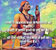 Krishna bhakti geet | krishna bhakti songs| bhakti songs | shri Radhe Govinda man bhaj le Hari ka pyara naam hai bhajan