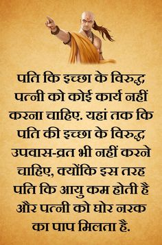 Jay Chankya Quotes Hindi, Motivational Quotes In Hindi, Positive Quotes, Inspirational Quotes, Success Quotes, Life Quotes, Kabir Quotes, Geeta Quotes, Chanakya Quotes