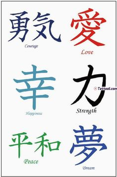 Kanji Tattoos: Japanese, Chinese, Asian Characters 2 unique sheets x 3 each = 6 sheets. Each sheet features 6 Kanji character tattoos so you receive a total of 36 temporary tattoos different kanji.) Each tattoo is – inch wide. Note the images above may be Chinese Symbol Tattoos, Japanese Tattoo Symbols, Japanese Tattoo Designs, Chinese Symbols, Chinese Writing Tattoos, Japanese Tattoo Words, Kanji Japanese, Japanese Phrases, Japanese Symbol