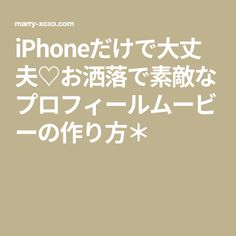 iPhoneだけで大丈夫♡お洒落で素敵なプロフィールムービーの作り方*
