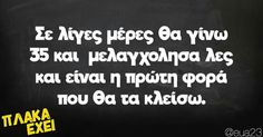 😂😂😂😂😂😂😂 Funny Greek Quotes, Funny Picture Quotes, Funny Photos, Bullshit Quotes, Funny Memes, Jokes, Savage Quotes, Sarcasm Only, Special Quotes