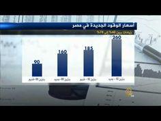 زيادة أسعار الوقود بنسب كبيرة في مصر