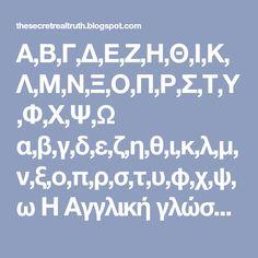 Α,Β,Γ,Δ,Ε,Ζ,Η,Θ,Ι,Κ,Λ,Μ,Ν,Ξ,Ο,Π,Ρ,Σ,Τ,Υ,Φ,Χ,Ψ,Ω α,β,γ,δ,ε,ζ,η,θ,ι,κ,λ,μ,ν,ξ,ο,π,ρ,σ,τ,υ,φ,χ,ψ,ω Η Αγγλική γλώσσα έχει 490.000 λέξεις απ...