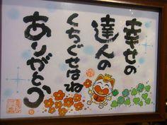 招福猫ギャラリー Peace Of Mind, Neko, Mindfulness, Words, Happy, Japanese Phrases, Ser Feliz, Horse, Being Happy