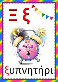 Greek Language, Speech Activities, Education, School, Children, Blog, Greek Alphabet, Money, Young Children