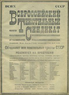 Рекламные объявления (1925 год). Часть вторая
