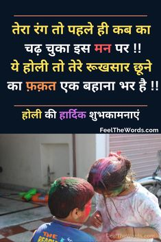 Holi Shayari Bhojpuri : shayari, bhojpuri, Shayari, Ideas, Holi,, Quotes,, Wishes