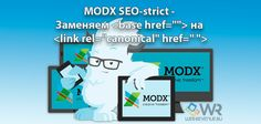 MODX SEO-strict — Заменяем base href на link rel canonical