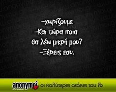 """Find and save images from the """"funny ♥"""" collection by baia_ (baiakok) on We Heart It, your everyday app to get lost in what you love. Words Quotes, Life Quotes, Sayings, Stupid Funny Memes, The Funny, Funny Greek Quotes, Funny Phrases, Funny Clips, Photo Quotes"""