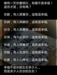 Words Quotes, Wise Words, Love Quotes, Sayings, Chinese Quotes, Chinese Words, Qoutes About Life, Life Qoute, Motivational Quotes