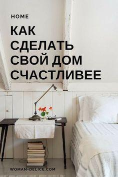 Less is more: Топовые интерьер-блогеры о том, как сделать свой дом уютнее и счастливее – Woman & Delice Cosy Home, Nordic Home, Declutter Your Life, Flylady, Interior Decorating, Interior Design, Less Is More, Home Hacks, Home Decor Wall Art