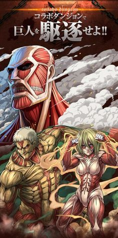 ATTACK ON TITAN (SHINGEKI NO KYOJIN), Colossal titan, Armored titan, Titan annie