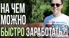 Создайте свое дело и начните зарабатывать в Интернете, бесплатный обучающий центр, нажмите: http://l7.moystartup.ru
