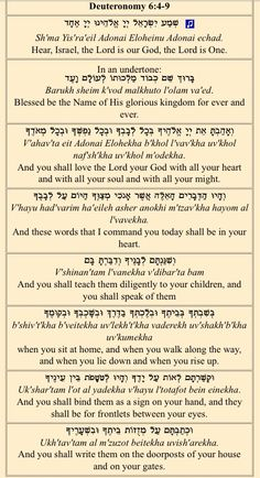 Shema in Hebrew and English (I have actually printed the command and put it on my doorposts, first thing I do when I move)