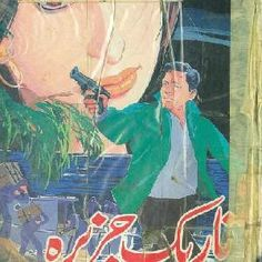 Tareek Jazera written by M.A Rahat  written by M.A Rahat .PdfBooksPk posted this book category of this book is jasoosi-novels.Format of  is PDF and file size of pdf file is 9.3 MB.  is very popular among pdfbookspk.com visotors it has been read online 865  times and downloaded 435 times.