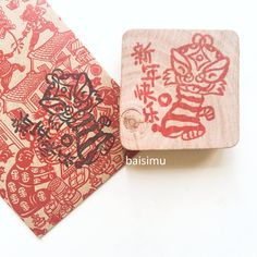 Customizable Chinese New Year stamp hand carved /family by Baisimu