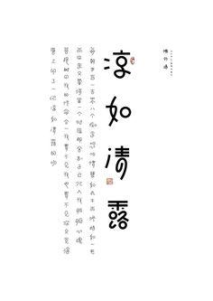 孤线体 - 字体设计 书法作品