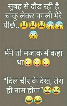 Funny Dp, Funny Jokes In Hindi, Very Funny Jokes, Funny Comedy, Funny Memes, Hilarious, Best Friend Quotes Funny, Cute Funny Quotes, Funny Picture Quotes