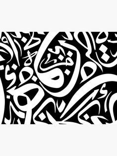 'Arabic Calligraphy Pattern' Art Board Print by EliteBro Arabic Calligraphy Design, Islamic Calligraphy, Stencil Patterns, Pattern Art, Tulip Drawing, Arabic Art, Text On Photo, Art Boards, Decoration