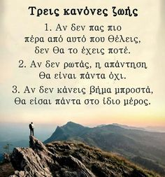 Greek Quotes, Life Advice, How To Better Yourself, Picture Quotes, Picture Video, Inspirational Quotes, Messages, Mood, Feelings