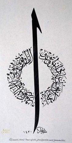 Elif im noktalandı. Arabic Calligraphy Art, Arabic Art, Caligraphy, Islamic Art Pattern, Pattern Art, Islamic Wall Decor, Allah Wallpaper, Arabic Design, Art And Architecture