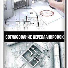 Согласование перепланировки в МЖИ БТИ Air Conditioning Repair Service, Conditioner, Floor Plans, Floor Plan Drawing, House Floor Plans