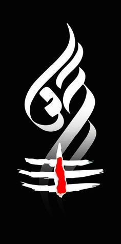 Download Om Shiva Wallpaper by piku152 - a5 - Free on ZEDGE™ now. Browse millions of popular one Wallpapers and Ringtones on Zedge and personalize your phone to suit you. Browse our content now and free your phone