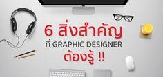 ไม่ว่าคุณจะเป็น Graphic Designer มือใหม่หรือเก่า นี่คือ 6 สิ่งพื้นฐานที่คุณจำเป็นต้องรู้