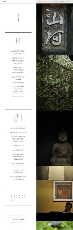 Ryokan Sanga is located in a secluded forest along a mountain stream. Kurokawa Onsen, Web Grid, Web Design, Web Inspiration, Presentation Design, Hot Springs, Landing, Website, Design Web