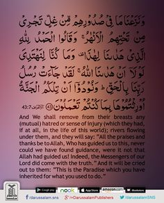 ☪ Quran 7:43 ||| The Quran is the central religious text of Islam, which Muslims believe to be a revelation from God.