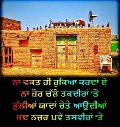 Purana punjab .... Punjab Culture, Kabir Quotes, Punjabi Quotes, Best Quotes, Beautiful Places, Childhood, Lol, Feelings, Pictures