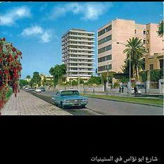 صورة قديمة وجميلة لشارع ابو نؤاس في الستينات ايام زمان