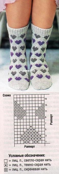 Носки с узором сердечки вязаные спицами Fair Isle Knitting, Lace Knitting, Knitting Socks, Knitting Needles, Knitting Stitches, Knitting Charts, Knitting Patterns, Crochet Patterns, Crochet Socks