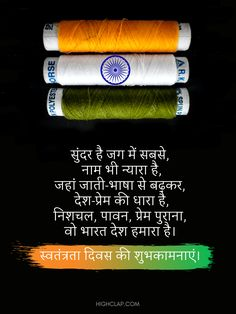 Happy Independence Day Quotes, 15 August Independence Day, Independence Day Images, Indian Flag Images, August Quotes, Indian Army Quotes, Shiva Songs, Love Pain Quotes, Holi Wishes
