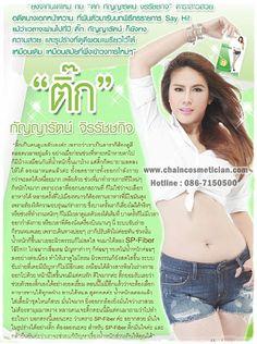 บทสัมภาษณ์วิธีลดน้ำหนักแบบ ติ๊ก กัญญารัตน์ http://sp-fiber.exteen.com/20131104/special-interview