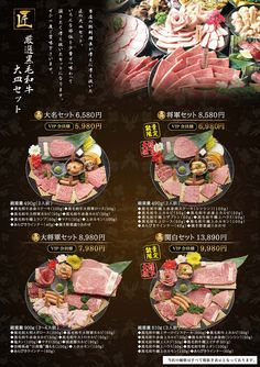 Chilis Menu, Food Menu Design, Bulgogi, How To Cook Steak, Hot Pot, Restaurant Design, Portfolio Design, Food And Drink, Portfolio Design Layouts