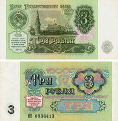 Денежные знаки СССР образца 1991 года (1 - 10 рублей)