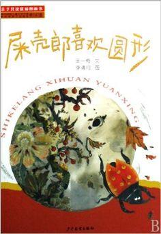 beetles like the round (hardcover)(Chinese Edition): Amazon.co.uk: WANG YI MEI…