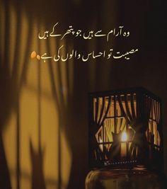 Urdu Funny Quotes, Jokes Quotes, Qoutes, Faiz Ahmed Faiz Poetry, Namal Novel, Romantic Novels To Read, Love Poetry Images, Romantic Couples Photography, Urdu Love Words